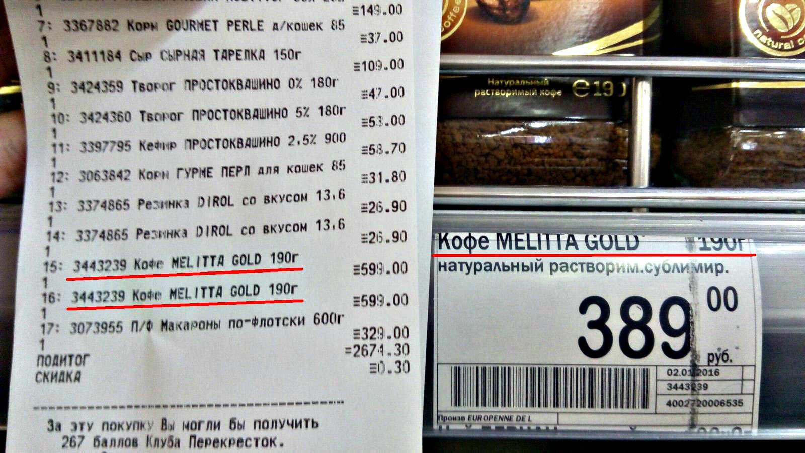 Что делать, если цена на кассе не совпадает с ценником?