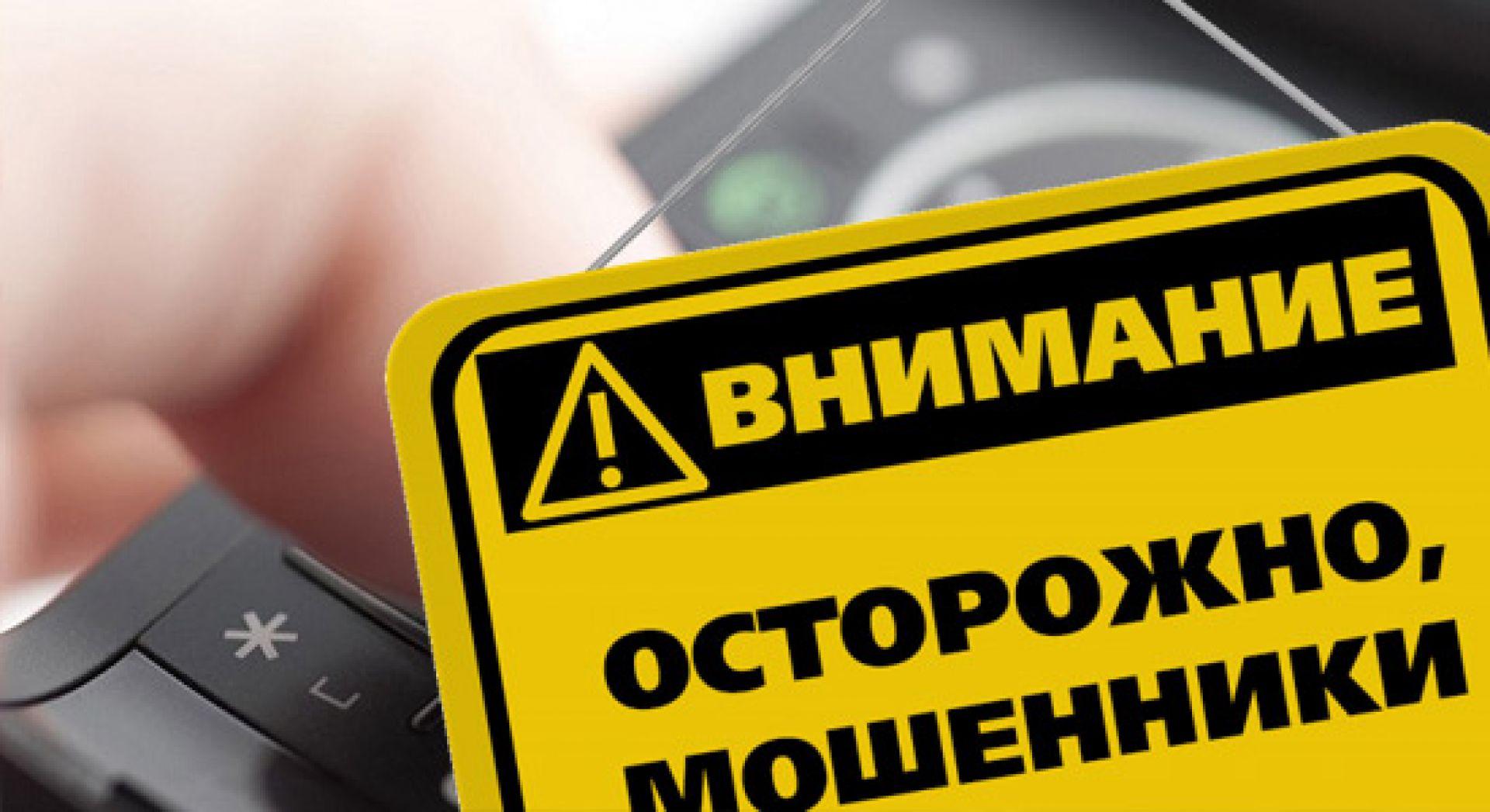 Развод на миллионы: В России появился новый вид мошенничества. Как себя обезопасить?