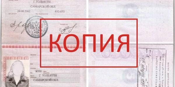 Что мошенники могут сделать с копией паспорта?