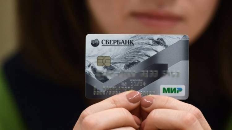 Как получить карту мир для получения пенсии от сбербанка минимальная пенсия в 2021 году размер в москве