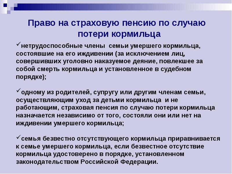 Размер минимальной пенсии по потере кормильца минимальная пенсия по челябинской области с 1 апреля